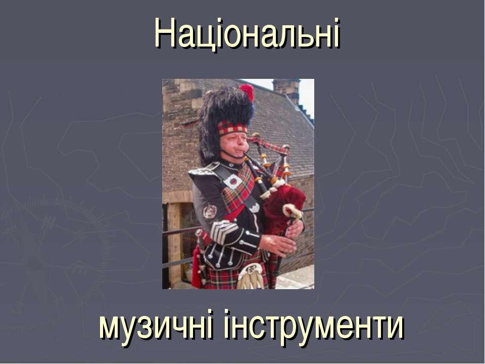 Національні музичні інструменти