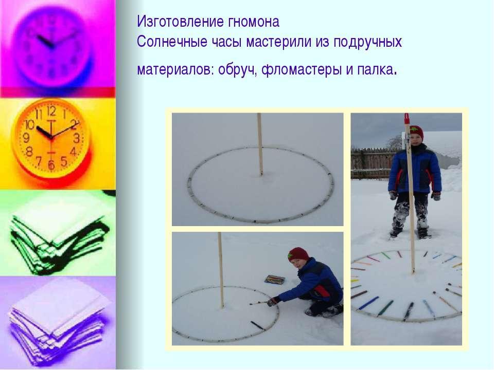 Изготовление гномона Солнечные часы мастерили из подручных материалов: обруч,...