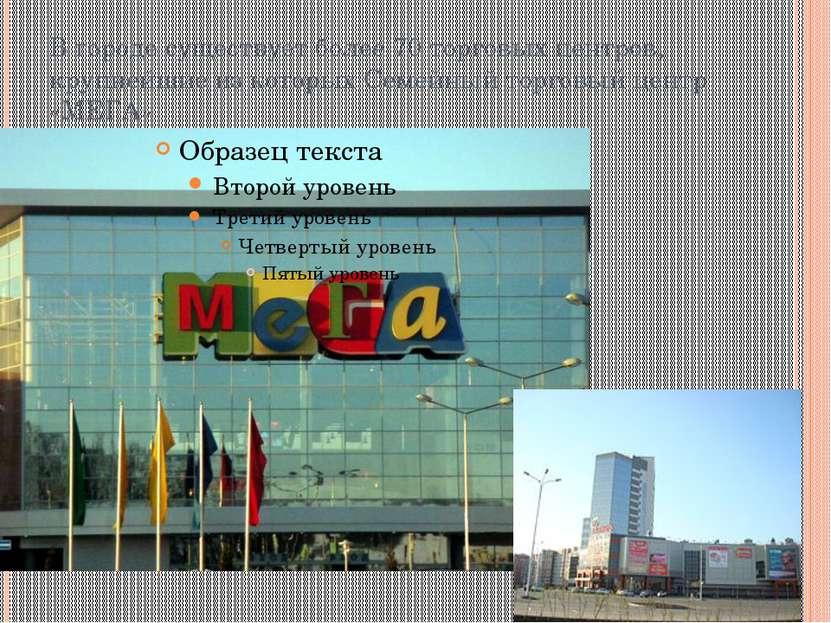 В городе существует более 70 торговых центров, крупнейшие из которых Семейный...