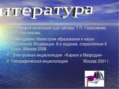 География начальный курс авторы: Т.П. Герасимова, Н.П. Неклюкова. Рекамендова...
