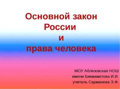 Основной закон России и права человека МОУ Аблязовская НОШ имени Бикмаметова ...