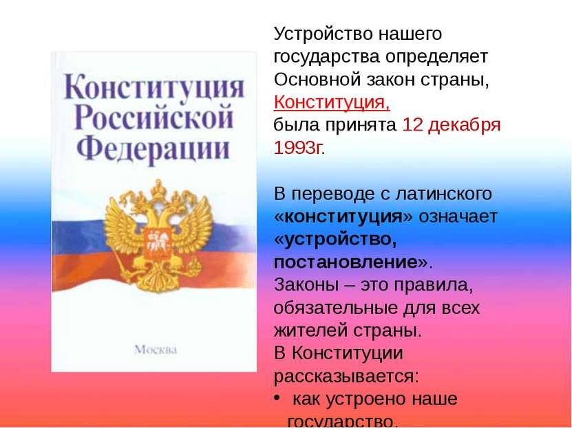 Устройство нашего государства определяет Основной закон страны, Конституция, ...