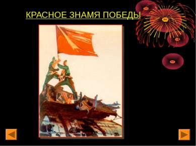 КРАСНОЕ ЗНАМЯ ПОБЕДЫ Жукова О.Ф. Жукова О.Ф.