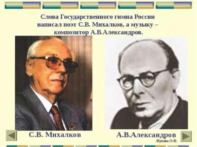 Слова Государственного гимна России написал поэт С.В. Михалков, а музыку – ко...