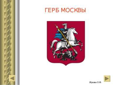 ГЕРБ МОСКВЫ Жукова О.Ф. Жукова О.Ф.