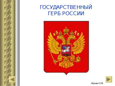 ГОСУДАРСТВЕННЫЙ ГЕРБ РОССИИ Жукова О.Ф. Жукова О.Ф.