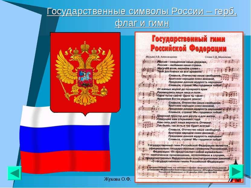 Государственные символы России – герб, флаг и гимн Жукова О.Ф. Жукова О.Ф.