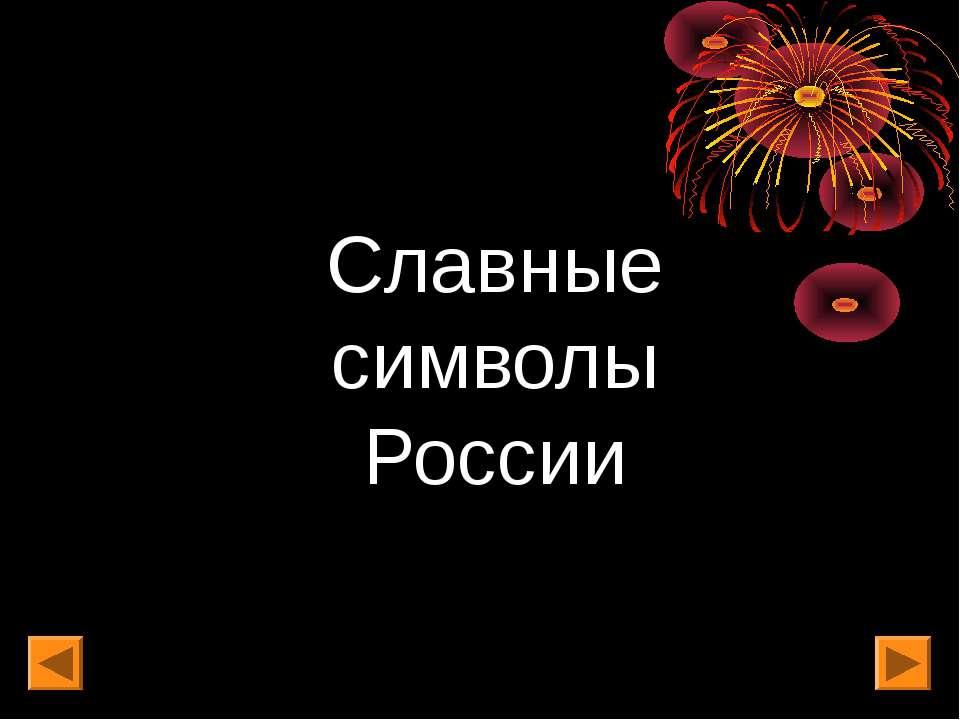 Славные символы России Жукова О.Ф. Жукова О.Ф.