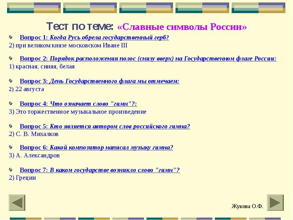 Тест по теме: «Славные символы России» Вопрос 1: Когда Русь обрела государств...