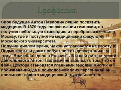 Основное поле деятельности Антона - медицина, математика, философия, искусств...