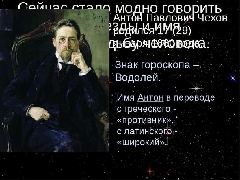 Сейчас стало модно говорить о том, что звезды и имя влияют на судьбу человека...