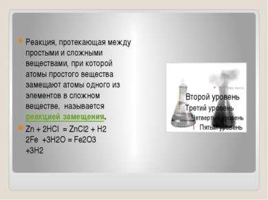 Реакция, протекающая между простыми и сложными веществами, при которой атомы ...