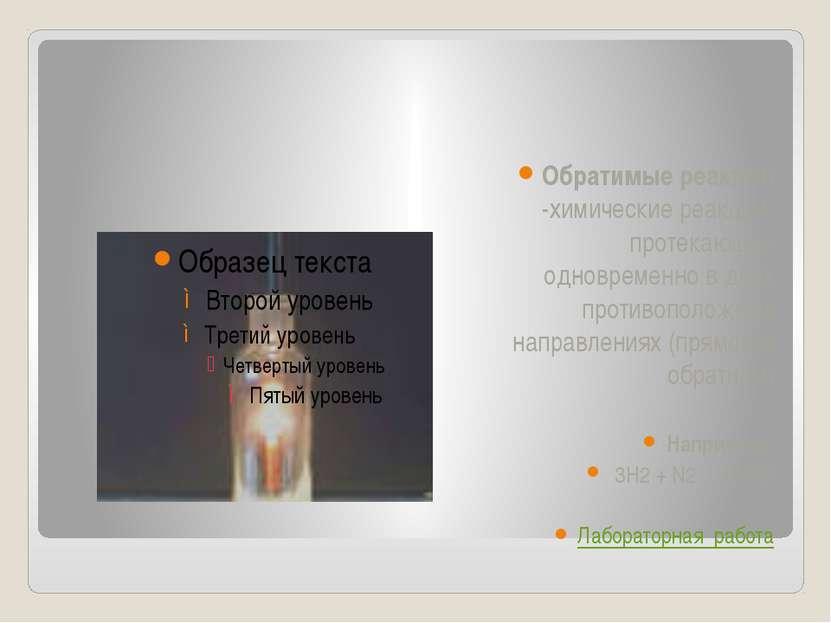 Обратимые реакции -химические реакции, протекающие одновременно в двух против...
