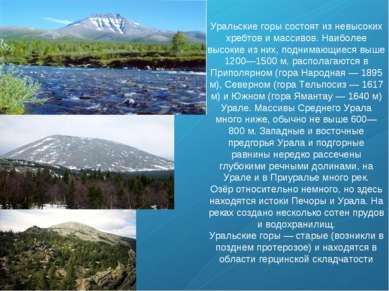 Уральские горы состоят из невысоких хребтов и массивов. Наиболее высокие из н...