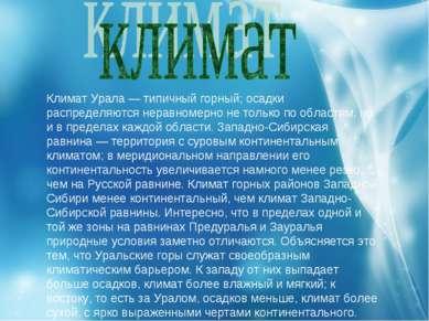 Климат Урала— типичный горный; осадки распределяются неравномерно не только ...