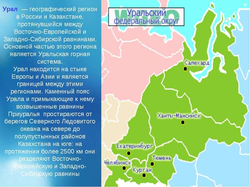Урал — географический регион в России и Казахстане, протянувшийся между Вост...