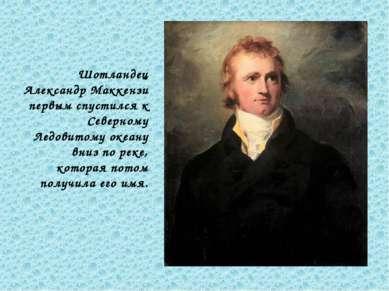 Шотландец Александр Маккензи первым спустился к Северному Ледовитому океану в...