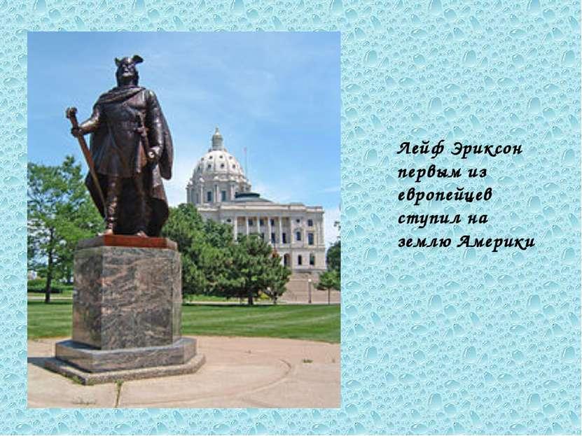 Лейф Эриксон первым из европейцев ступил на землю Америки
