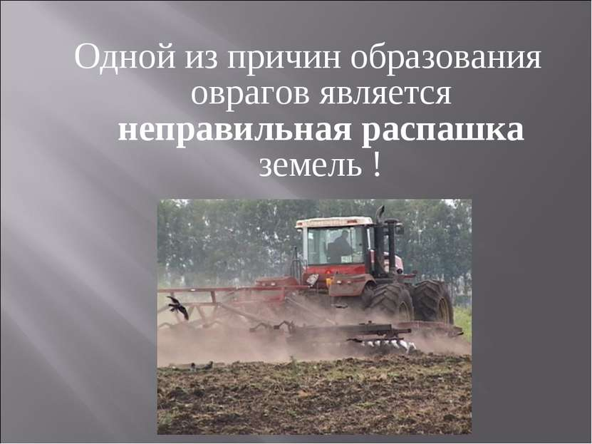 Одной из причин образования оврагов является неправильная распашка земель !