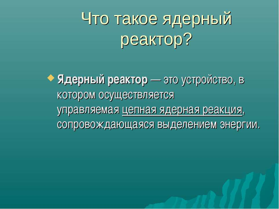 Что такое ядерный реактор? Ядерный реактор— это устройство, в котором осущес...