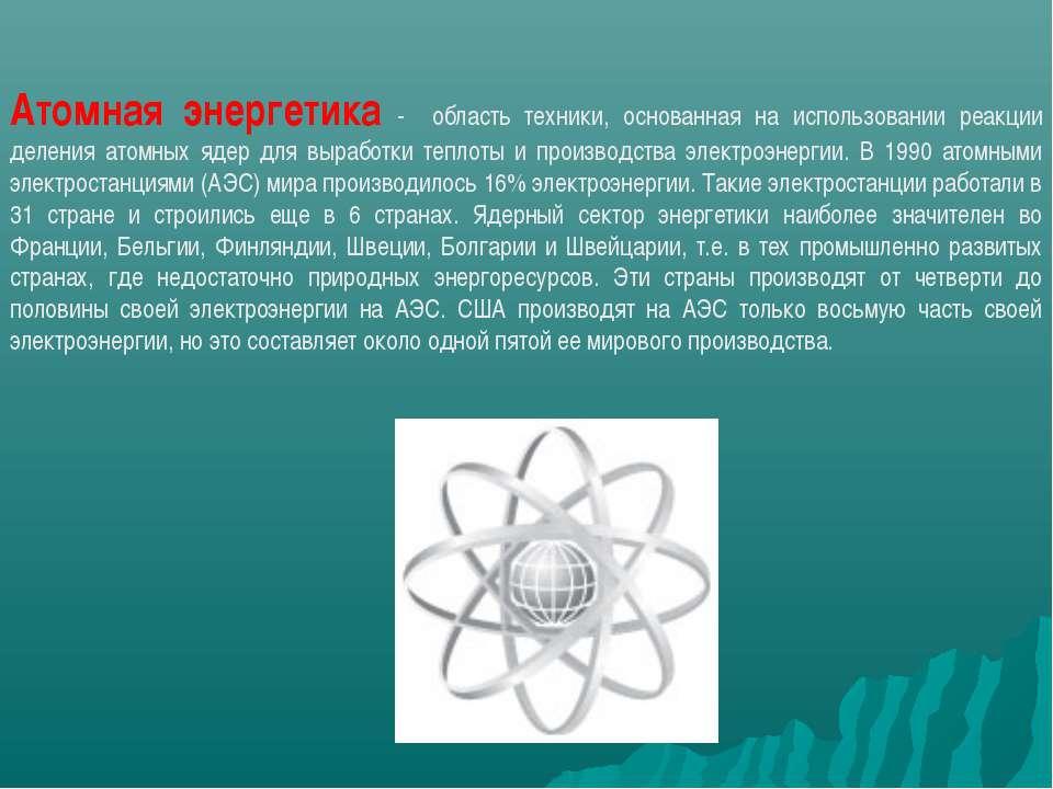 Атомная энергетика - область техники, основанная на использовании реакции дел...