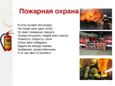 Пожарная охрана В огне пылает все вокруг, На лицах всех один испуг, Но вмиг п...