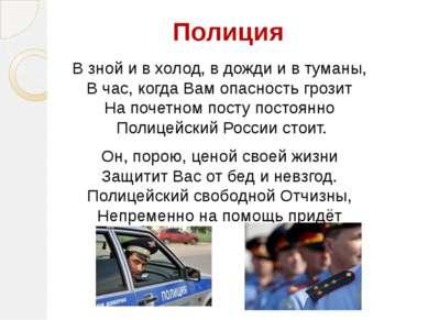 Полиция В зной и в холод, в дожди и в туманы, В час, когда Вам опасность гроз...