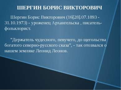 ШЕРГИН БОРИС ВИКТОРОВИЧ  Шергин Борис Викторович (16[28].07.1893 - 31.10.197...