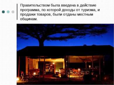 Правительством была введена в действие программа, по которой доходы от туризм...