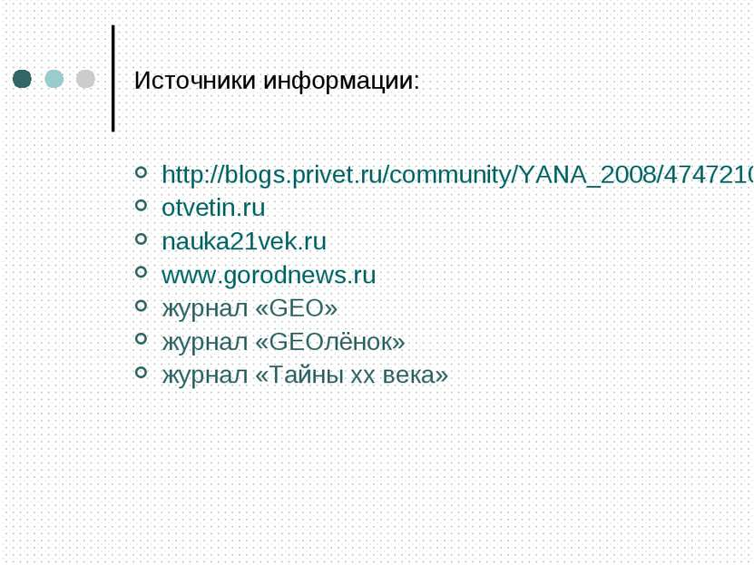 Источники информации: http://blogs.privet.ru/community/YANA_2008/47472106 otv...