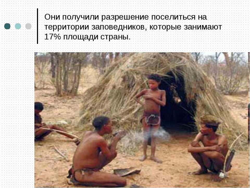 Они получили разрешение поселиться на территории заповедников, которые занима...