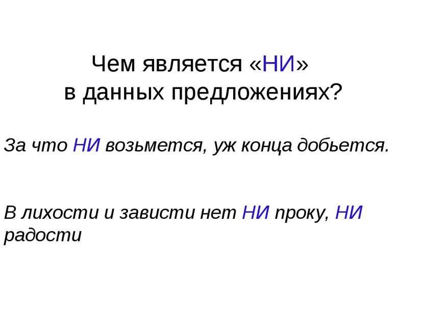 Чем является «НИ» в данных предложениях? За что НИ возьмется, уж конца добьет...