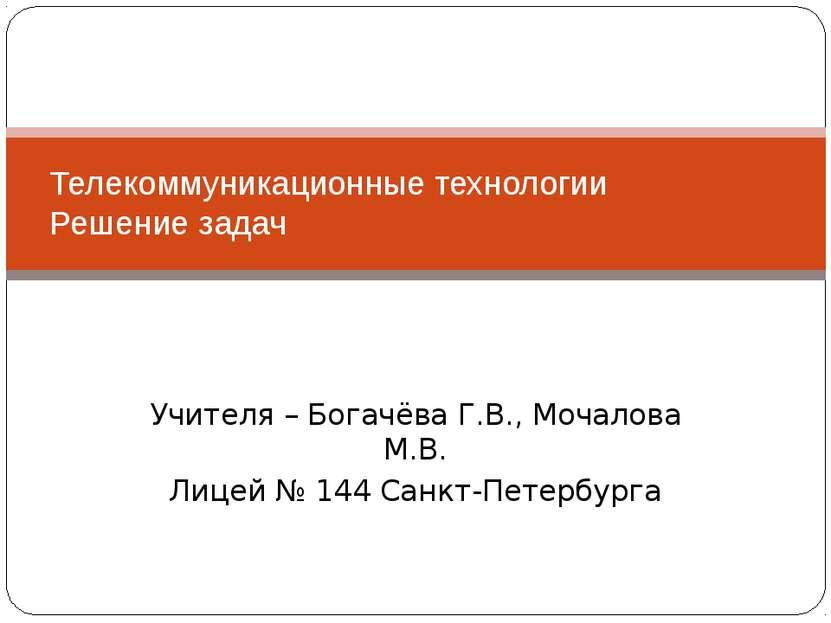 Учителя – Богачёва Г.В., Мочалова М.В. Лицей № 144 Санкт-Петербурга Телекомму...
