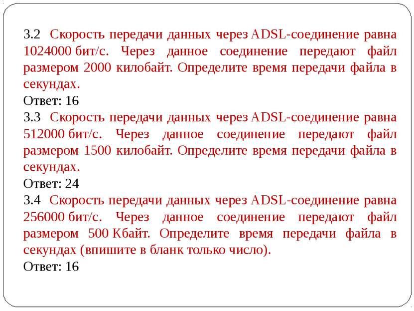 3.2 Скорость передачи данных черезADSL-соединение равна 1024000бит/c. Через...