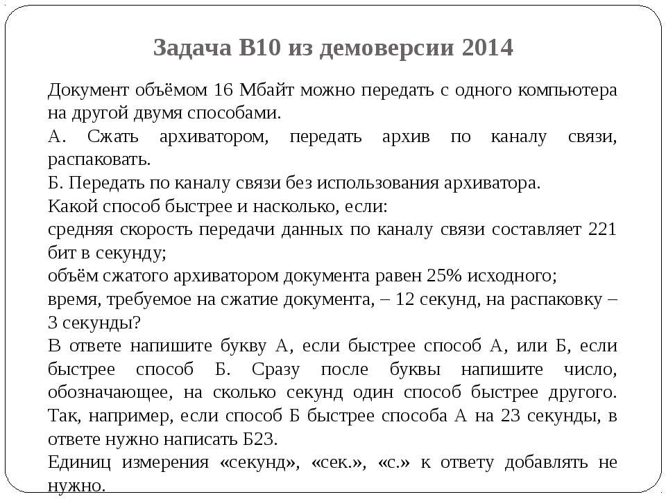 Задача B10 из демоверсии 2014 Документ объёмом 16 Мбайт можно передать с одно...