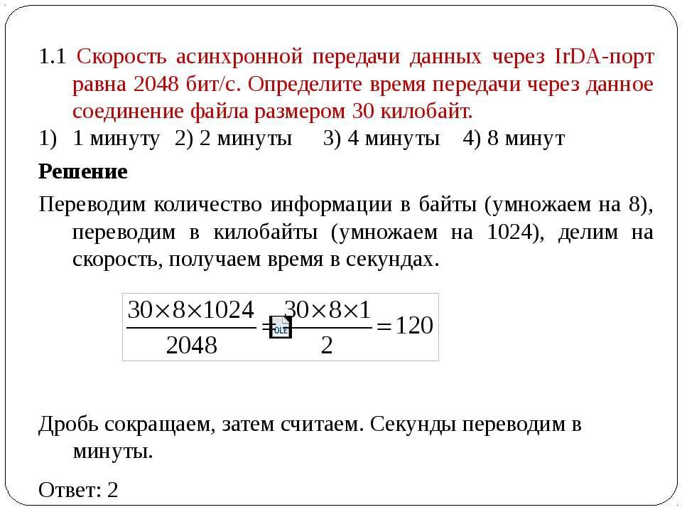 1.1 Скорость асинхронной передачи данных через IrDA-порт равна 2048 бит/с. Оп...