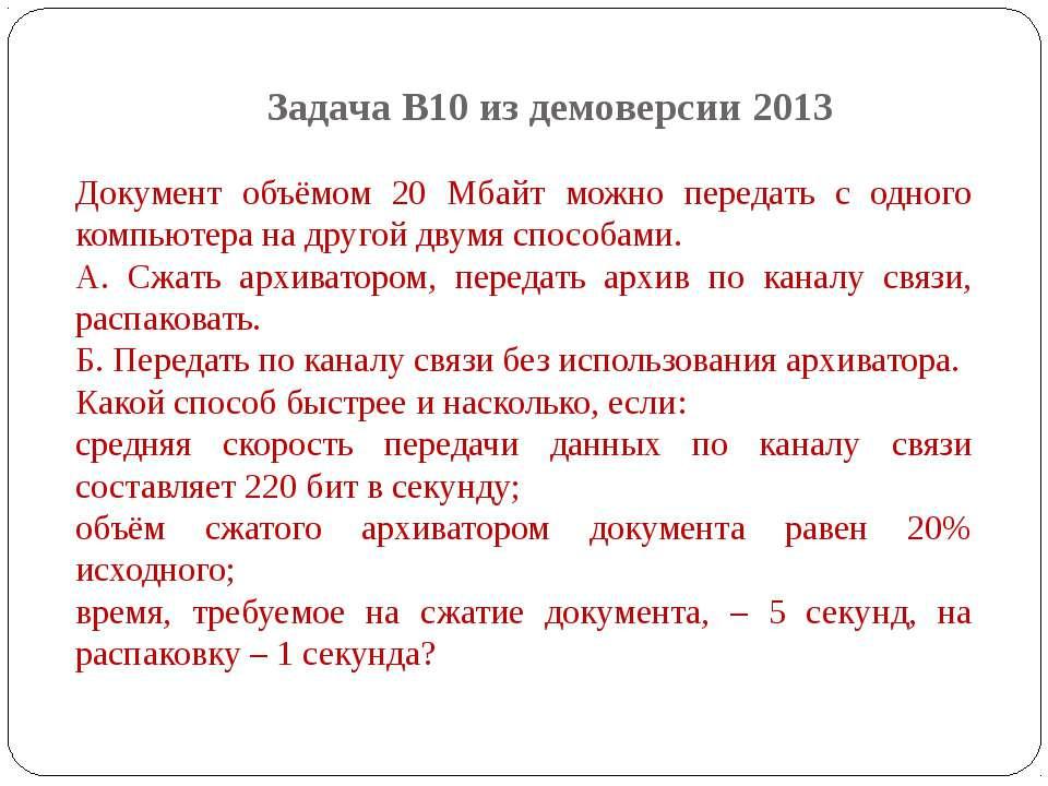 Задача B10 из демоверсии 2013 Документ объёмом 20 Мбайт можно передать с одно...
