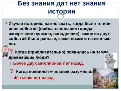 Без знания дат нет знания истории Изучая историю, важно знать, когда было то ...