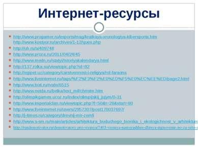 Интернет-ресурсы http://www.progamer.ru/esports/mag/kratkaya-xronologiya-kibe...