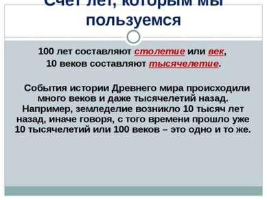 100 лет составляют столетие или век, 10 веков составляют тысячелетие. События...