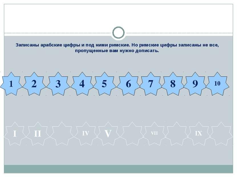 Записаны арабские цифры и под ними римские. Но римские цифры записаны не все,...