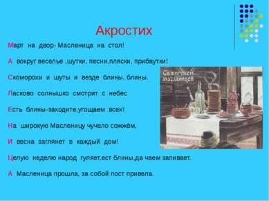 Акростих Март на двор- Масленица на стол! А вокруг веселье ,шутки, песни,пляс...
