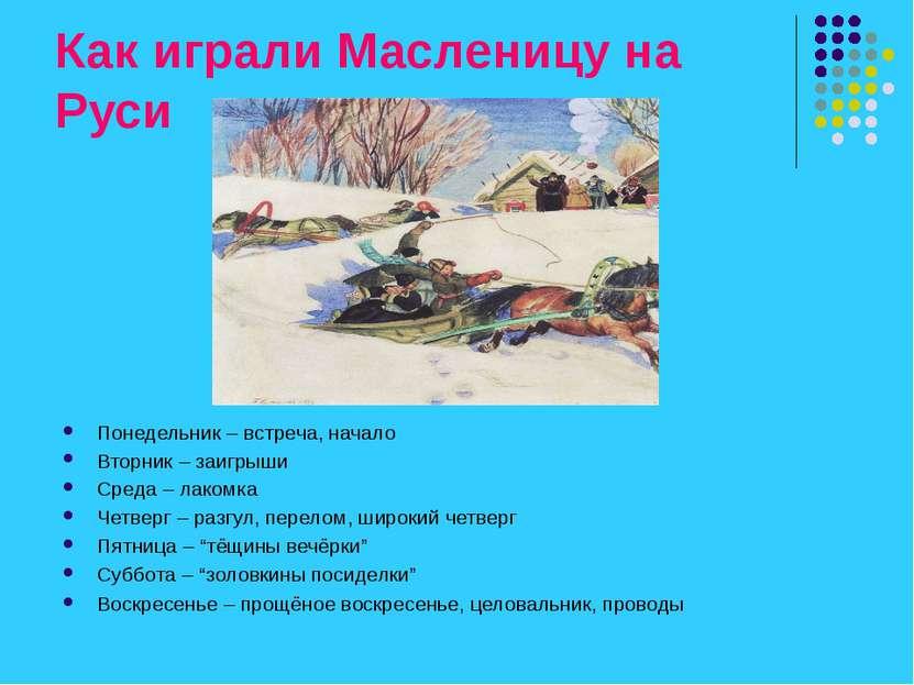 Как играли Масленицу на Руси Понедельник – встреча, начало Вторник – заигрыши...