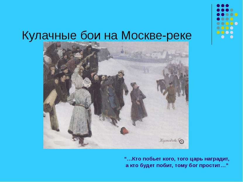 """Кулачные бои на Москве-реке """"…Кто побьет кого, того царь наградит, а кто буде..."""