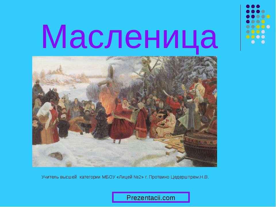 5 февраля 2008 год. Учитель высшей категории МБОУ «Лицей №2» г. Протвино Цеде...