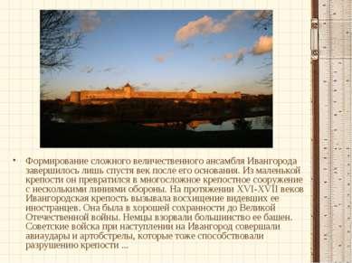 Формирование сложного величественного ансамбля Ивангорода завершилось лишь сп...