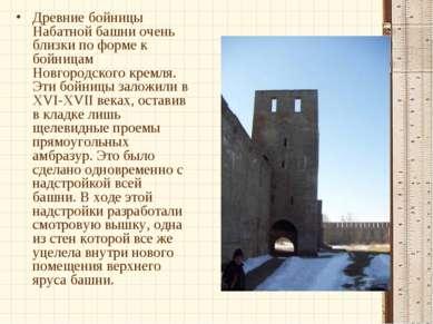 Древние бойницы Набатной башни очень близки по форме к бойницам Новгородского...