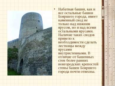 Набатная башня, как и все остальные башни Бояршего города, имеет каменный сво...