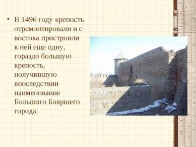 В 1496 году крепость отремонтировали и с востока пристроили к ней еще одну, г...