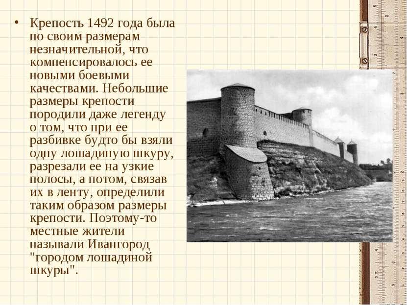 Крепость 1492 года была по своим размерам незначительной, что компенсировалос...